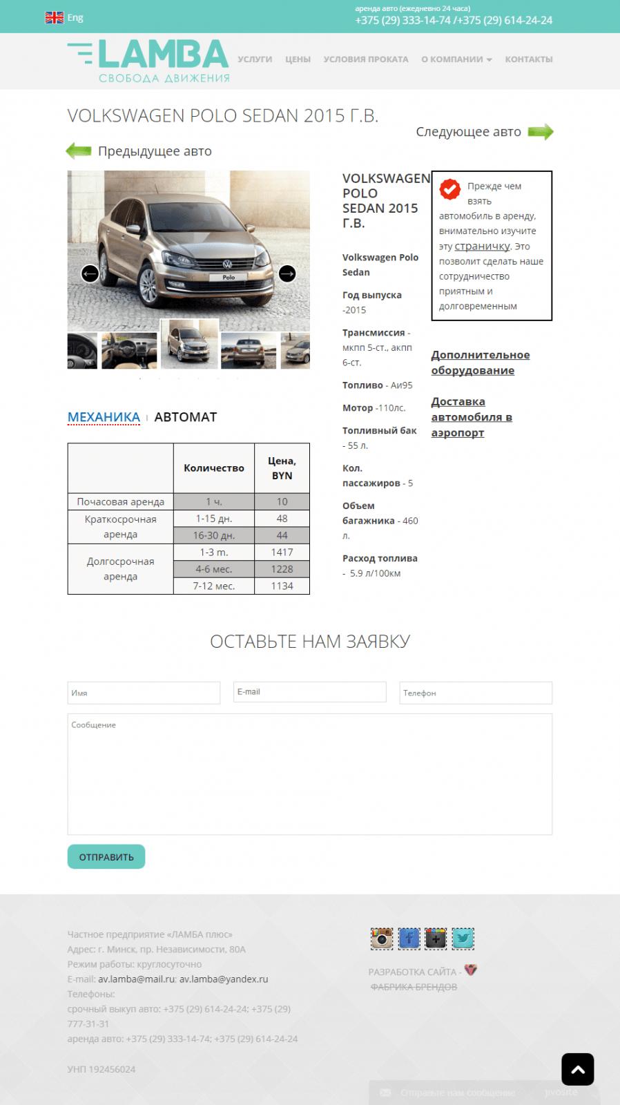lamba.by_hide_volkswagen-polo-sedan-2015-gv