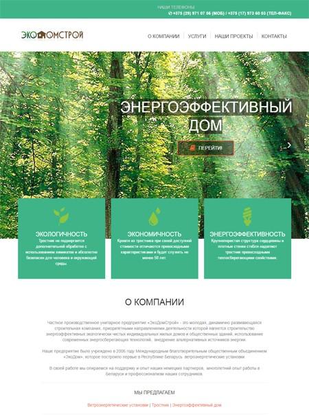 Главная страница ЭкоДомСтрой