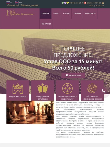 Главная страниц сайта МК-правовые технологии