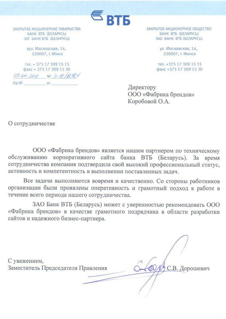 отзыв о Фабрике брендов от ВТБ-Беларусь