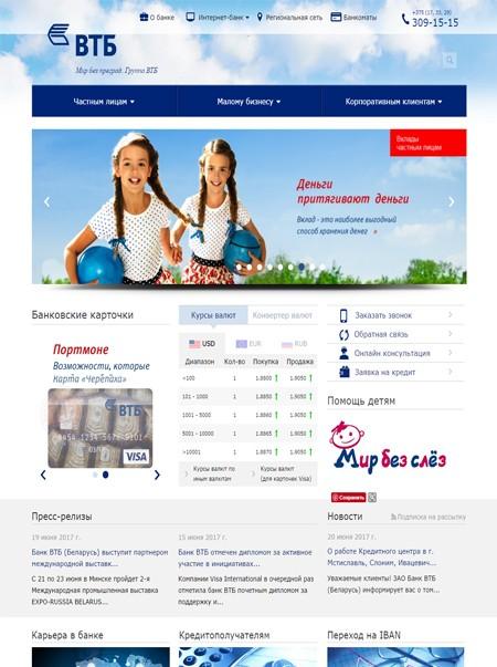 Главная страница ВТБ банк