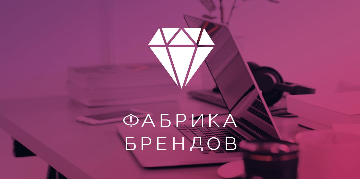 Разработка и продвижение сайтов в Минске от Фабрики брендов
