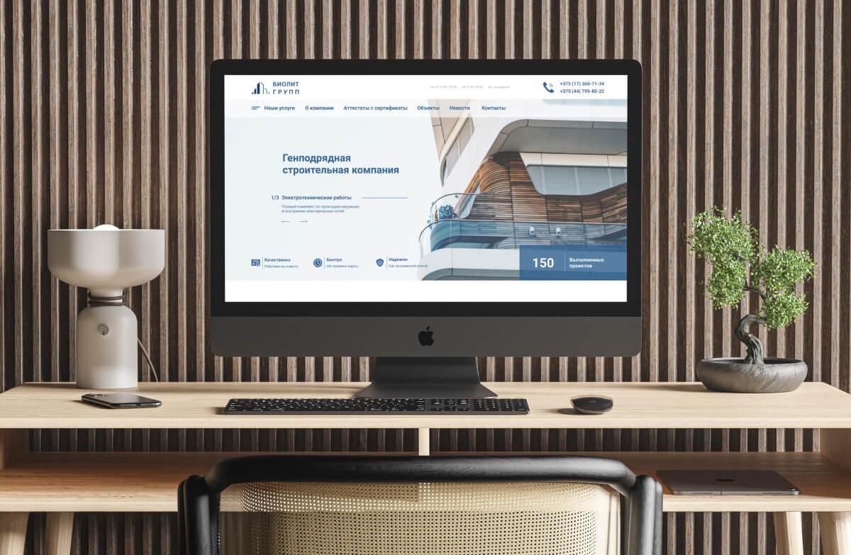 Разработка сайта и логотипа для генподрядной строительной компании Биолит Групп