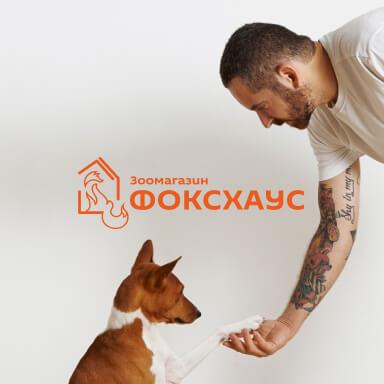 Разработка логотипа и названия для сети зоомагазинов «Фоксхаус»