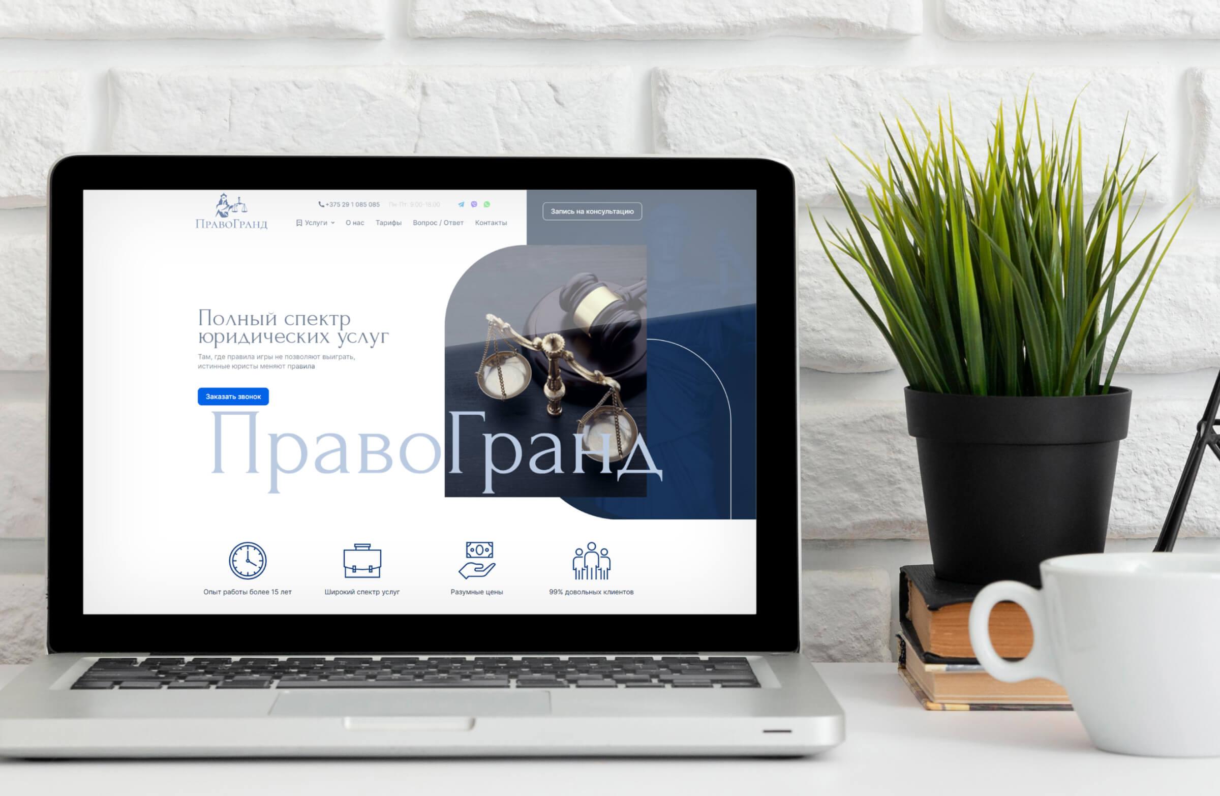 Разработка сайта для юридической компании