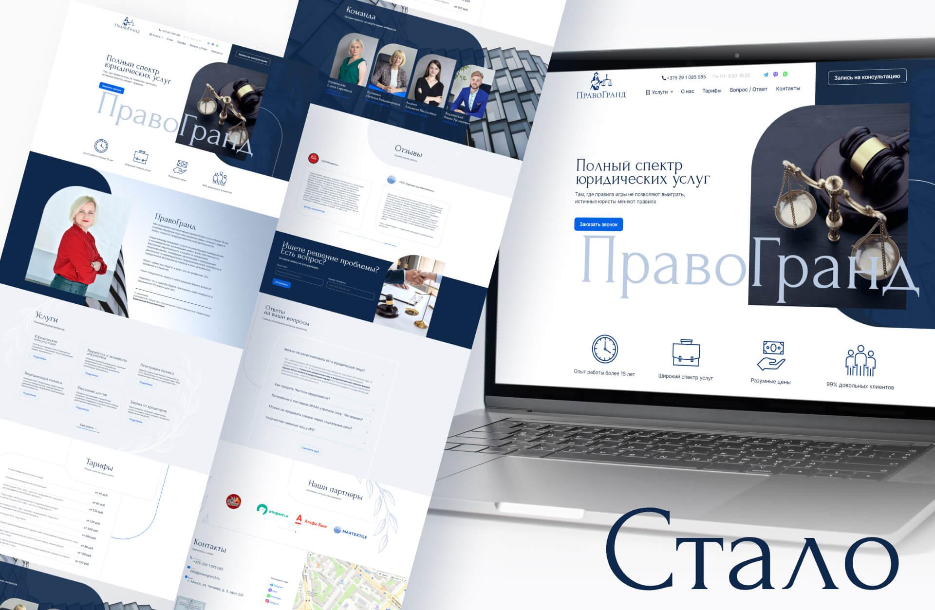 Новый сайт для юридической компании
